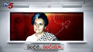 Indira Gandhi Death Anniversary   Memories of Indira Gandhi : TV5 News - TV5NEWSCHANNEL