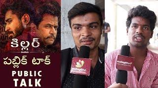 Killer Public Talk | Vijay Antony | Action King Arjun | Kolaigaran Public Review | IndiaGlitz Telugu - IGTELUGU