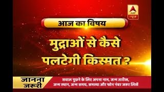 GuruJi With Pawan Sinha: Turn your destiny for good with this solution - ABPNEWSTV