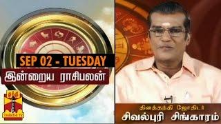 Indraya Raasi palan 02-09-2014 – Thanthi TV Show