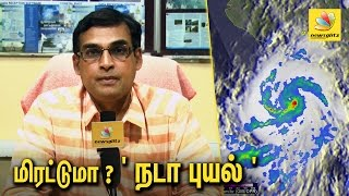 S.Balachandran on Cyclonic Storm Nada : Chennai gears up for heavy rains | Weather Forecast