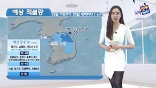날씨정보 02월 21일 17시 발표
