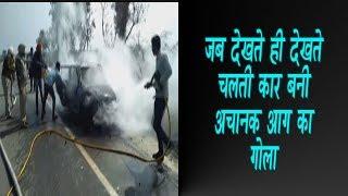 video : लुधियाना-फिरोजपुर रोड पर स्विफ्ट कार को लगी भयानक आग
