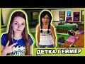 А Сомер Клёвая :D The Sims 3 // Детка Геймер #30