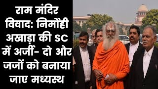Nirmohi Akhara Seeks Change In Ayodhya Mediation Panel,Files Plea In Supreme Court अयोध्या मध्यस्थता - ITVNEWSINDIA