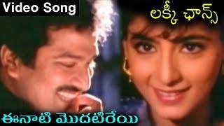 Lucky Chance Telugu Movie Song | Eenati Modaireyi | Rajendra Prasad | Kanchana - RAJSHRITELUGU