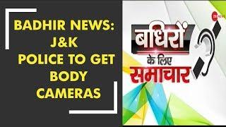 Badhir News: Jammu and Kashmir police to get body cameras - ZEENEWS