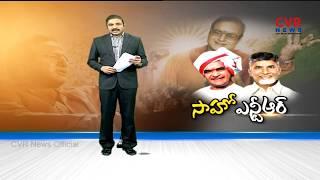 సాహో ఎన్టీఆర్ | AP CM Chandrababu Teleconference on NTR Vardhanthi | on 18th JAN | CVR NEWS - CVRNEWSOFFICIAL