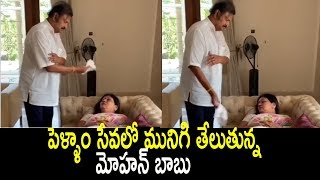 Manchu Mohan Babu & Nirmala Devi Cutest Video || Manchu Family Funny Videos - RAJSHRITELUGU