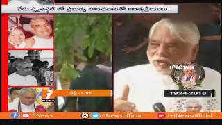 TRS MPs Pays Condolences To Atal Bihari Vajpayee at His House | Delhi | iNews - INEWS