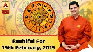 Rashifal For 19th February, 2019 | GuruJi With Pawan Sinha | ABP News - ABPNEWSTV