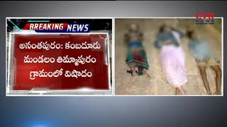 Three killed in house collapse | Anantapur Dist | CVR News - CVRNEWSOFFICIAL