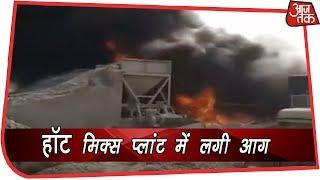 आजमगढ़: हॉट मिक्स प्लांट में लगी आग - AAJTAKTV
