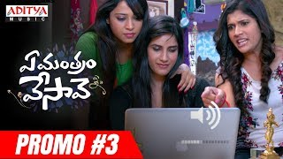 Ye Mantram Vesave Promo #3 | Ye Mantram Vesave Movie | Vijay Deverakonda, Shivani Singh - ADITYAMUSIC