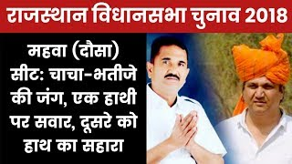 महवा (दौसा): BSP से चाचा विजय शंकर बोहरा और कांग्रेस से उतरे भतीजा अजय बोहरा में कड़ी टक्कर - ITVNEWSINDIA