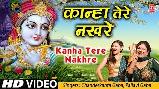 कान्हा तेरे नखरे I Kanha Tere Nakhre I CHANDERKANTA GABA, PALLAVI GABA I New Latest HD Video Song - TSERIESBHAKTI