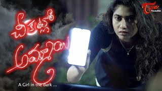 Chikatlo Ammayi | Latest Telugu Short Film | Directed by Narsimha Chary | TeluguOne - TELUGUONE