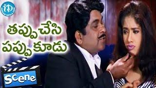 Tappuchesi Pappu Koodu Movie Scenes - Mohan Babu And Brahmanandam Comedy || Srikanth - IDREAMMOVIES