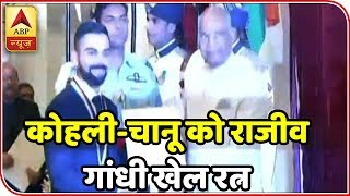 Master Stroke: Virat Kohli gets Rajiv Gandhi Khel Ratna award from President - ABPNEWSTV
