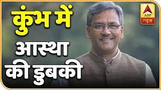 Uttarakhand CM Trivendra Singh Rawat takes holy dip in Sangam on Paush Purnima - ABPNEWSTV