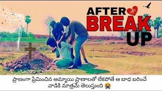 After break up sad love story - new telugu short film - heart touching sad  love story 2019 - YOUTUBE