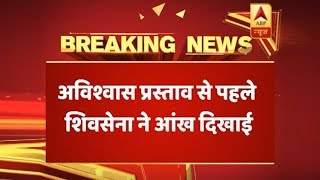 Shiv Sena shows hints of rebellion hours before no-confidence motion - ABPNEWSTV