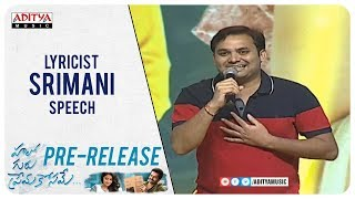 Lyricist Srimani Speech @ Hello Guru Prema Kosame Pre-Release Event |  Ram Pothineni, Anupama | DSP - ADITYAMUSIC