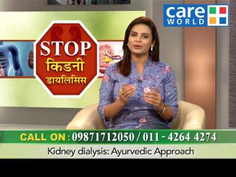 Ayurvedic Treatment For Kidney Failure By Karma Ayurveda
