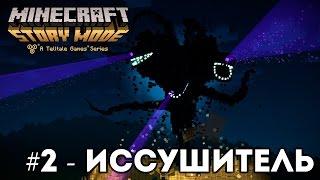 Minecraft Story Mode - #2 - Пробуждение Иссушителя
