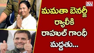 Opposition Leaders Speech LIVE | Mamata Banerjee's Mega Rally | CVR News - CVRNEWSOFFICIAL