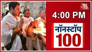 Nonstop 100 | Rahul Gandhi's Karnataka Tour Continues; Congress Chief Will Address Two Mega Rallies - AAJTAKTV