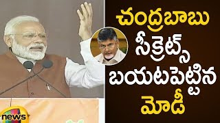 PM Modi Reveals Unknown Secrets About AP CM Chandrababu Naidu | Modi Public Meeting In Guntur - MANGONEWS