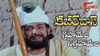 Kabir Das Telugu Movie Songs    Grahamela Nigrahamela Video Song    Vijayachander, Prabha - TELUGUONE