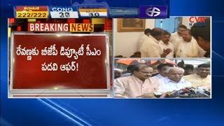 యడ్డ్యూరప్ప ప్రభుత్వ ఏర్పాటుకు అవకాశమిచ్చిన గవర్నర్ : Karnataka Election Results 2018 | CVR News - CVRNEWSOFFICIAL