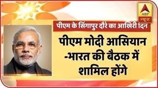 Singapore: PM Modi attends ASEAN India Informal Summit - ABPNEWSTV