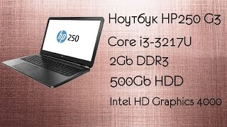 Распаковка и Краткий Обзор на Ноутбук Hewlett-Packard HP250 G3