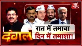 दिल्ली सरकार और दिल्ली के अफसरों में दंगल आज भी जारी, AAP के 2 नेता गिरफ्तार  |  दंगल - AAJTAKTV