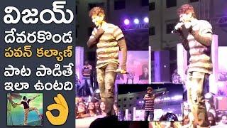 Vijay Devarakonda Singing And Imitating Pawan Kalyan On Stage | Unseen Video | TFPC - TFPC