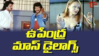 Upendra Telugu Mass Dialogues And Ultimate Movie Scenes | Hollywood Movie | TeluguOne - TELUGUONE