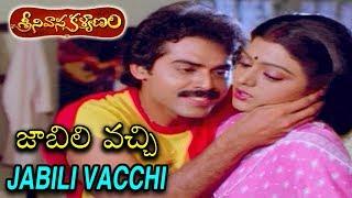 Jabili Vacchi Video Song | Super Hit Movie Srinivasa Kalyanam | Venkatesh | Bhanupriya | Gowthami - RAJSHRITELUGU