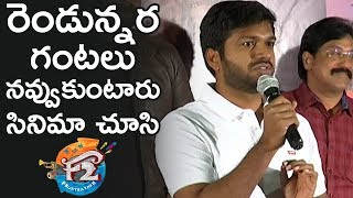 Director Anil Ravipudi Speech At F2 Trailer Launch | TFPC - TFPC