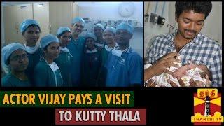 Actor Vijay pays a Visit to Kutty Thala