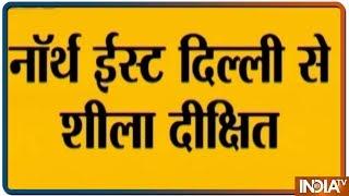 Congress ने जारी की उम्मीदवारों की लिस्ट, Sheila Dixit और Manoj Tiwari होंगे आमने सामने - INDIATV