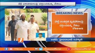 Telangana TPCC To Emergency Meet With Leaders Over Delhi Tour | iNews - INEWS