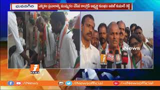 Congress Craze Increased in Bhongir After Revanth Reddy Meeting | Kumbam Anil Kumar Reddy | iNews - INEWS