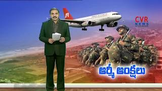 ఆర్మీ ఆంక్షలు | Navy clarifies on time slots for Vizag airport operations | CVR News - CVRNEWSOFFICIAL