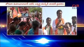 Mahabubabad BJP MLA Candidate Hussain Naik Election Campaign | CVR News - CVRNEWSOFFICIAL