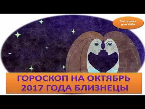 гороскоп на 9 октября 2017 близнецы