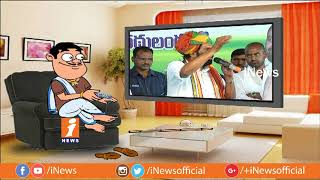 Dada Political Punches On TPCC Chief Uttam Kumar Reddy | Pin Counter | iNews - INEWS