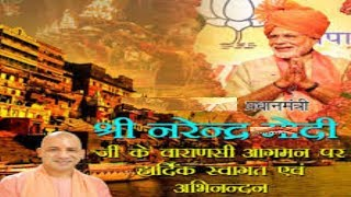 PM Narendra Modi Varanasi roadshow Live ; पीएम मोदी का शक्ति प्रदर्शन, जानिये कौन-कौन आ रहा काशी - ITVNEWSINDIA